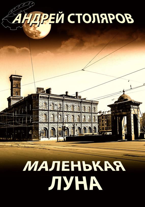 Андрей Столяров Маленькая Луна (сборник) исаянц в пейзажи инобытия