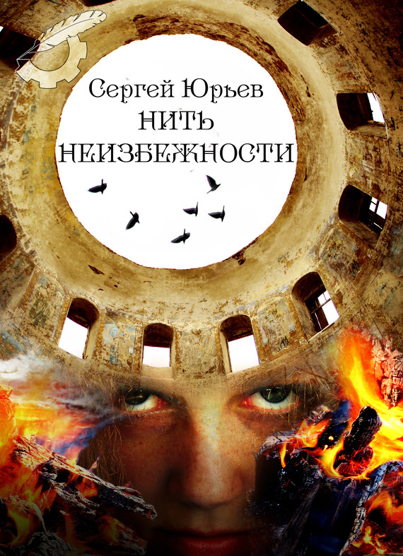 Сергей Юрьев Нить неизбежности мини пилорама соболь производиться ли в красноярске где можно