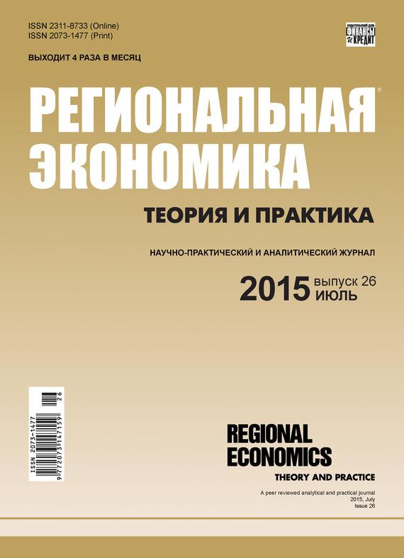 Отсутствует Региональная экономика: теория и практика № 26 (401) 2015 альманах развитие и экономика