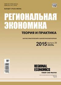 - Региональная экономика: теория и практика &#8470 26 (401) 2015