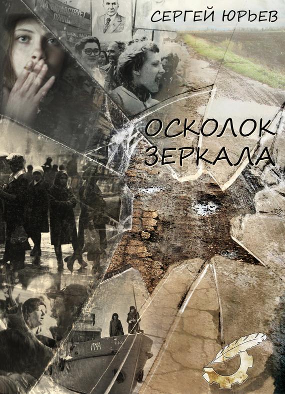 Сергей Юрьев Осколок зеркала (сборник) сергей юрьев мечта о крылатом коне сборник