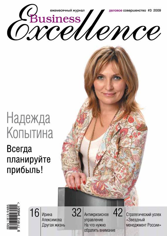 Отсутствует Business Excellence (Деловое совершенство) № 3 2009 сто лучших интервью журнала эксквайр