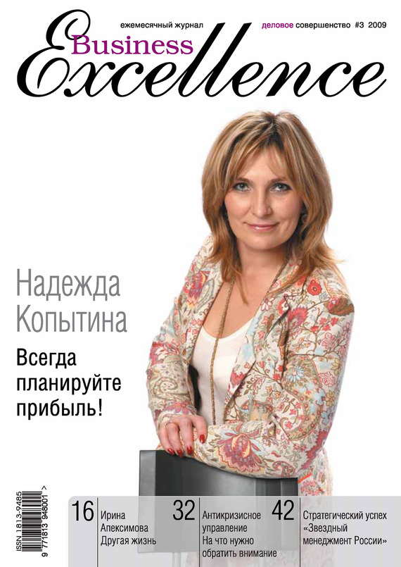 Business Excellence (Деловое совершенство) № 3 2009