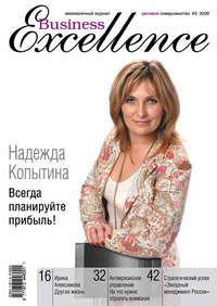 Отсутствует - Business Excellence (Деловое совершенство) № 3 2009