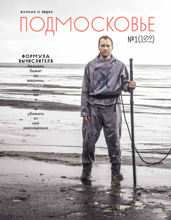 Отсутствует Подмосковье №1 (109) 2015 ISBN: 2073-1353-15001 цена 2017