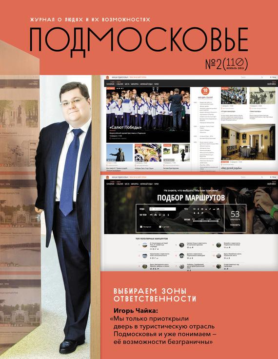 Отсутствует Подмосковье №2 (110) 2015 цена 2017