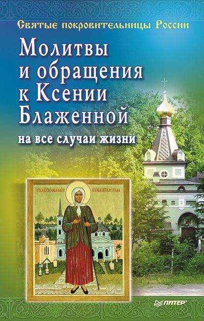 бесплатно Матушка Стефания Скачать Молитвы и обращения к Ксении Блаженной на все случаи жизни