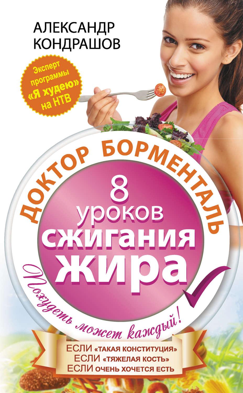 доктор борменталь кемерово официальный сайт