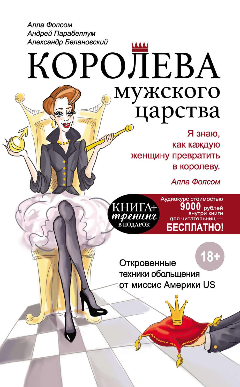 Искусство быть женщиной скачать бесплатно pdf