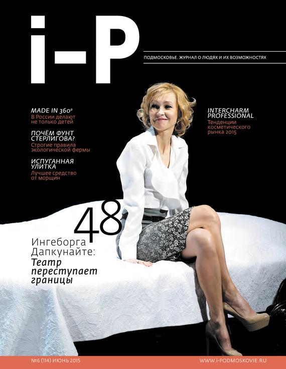 Отсутствует Подмосковье №6 (114) 2015 ISBN: 2073-1353-15006 цена 2017