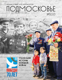 - Подмосковье №5 (113) 2015