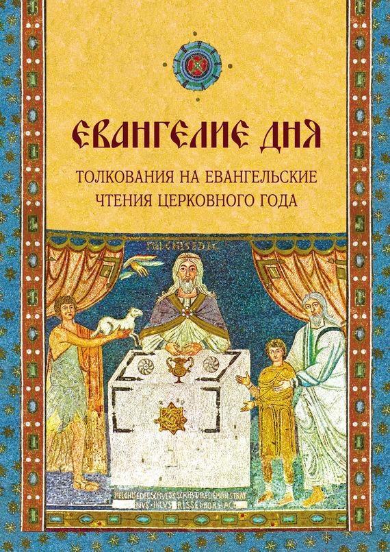 бесплатно Автор не указан Скачать Евангелие дня. Толкования на Евангельские чтения церковного года