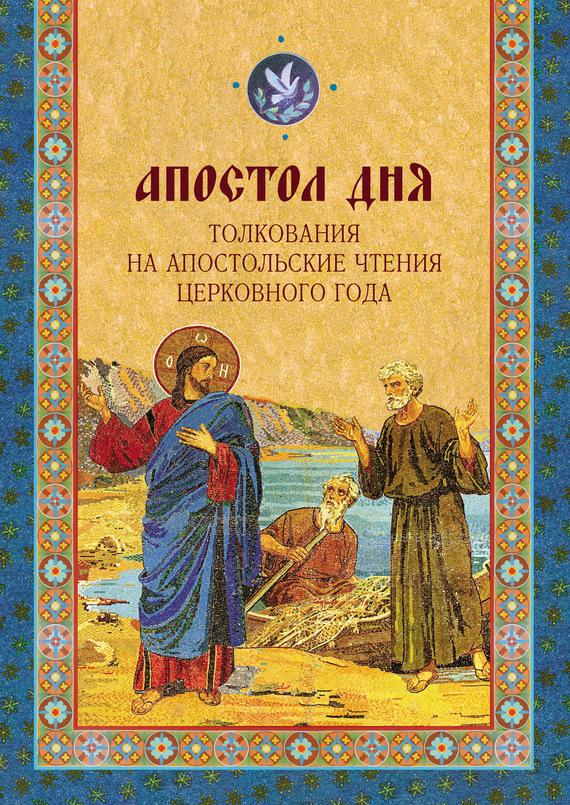 Отсутствует Апостол дня. Толкования на Апостольские чтения церковного года отсутствует евангелие на церковно славянском языке