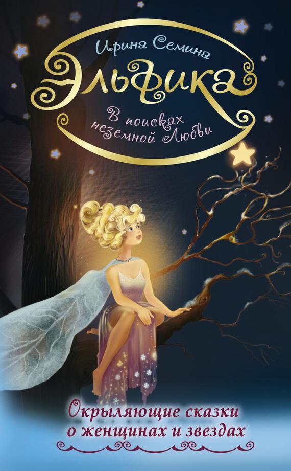 Скачать В поисках неземной любви. Окрыляющие сказки о женщинах и звездах бесплатно Ирина Семина