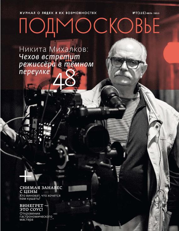Отсутствует Подмосковье №7 (115) 2015 ISBN: 2073-1353-15007 цена 2017