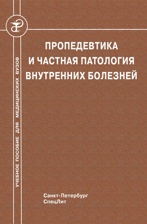Коллектив авторов Пропедевтика и частная патология внутренних болезней