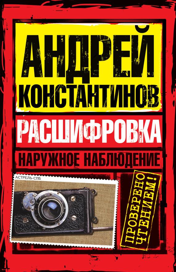Андрей Константинов, Евгений Вышенков - Расшифровка