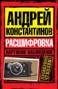 Константинов, Андрей  - Расшифровка