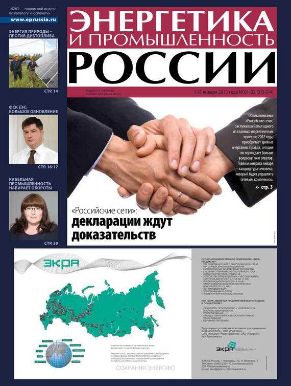 Отсутствует Энергетика и промышленность России №1-2 2013