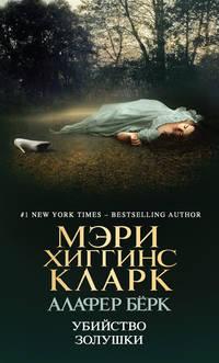 Кларк, Мэри Хиггинс  - Убийство Золушки