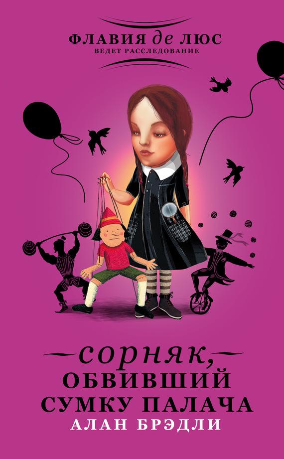 Обложка книги Сорняк, обвивший сумку палача, автор Брэдли, Алан