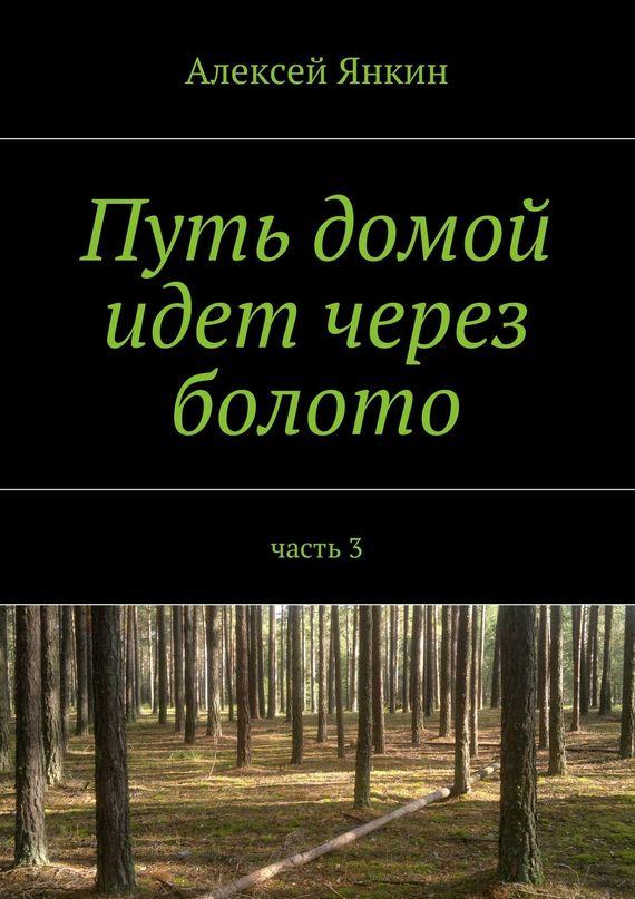 Алексей Янкин Путь домой идет через болото. Часть 3 алексей воронов путь домой