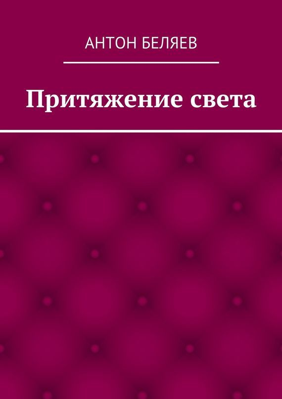 бесплатно Притяжение света Скачать Антон Беляев