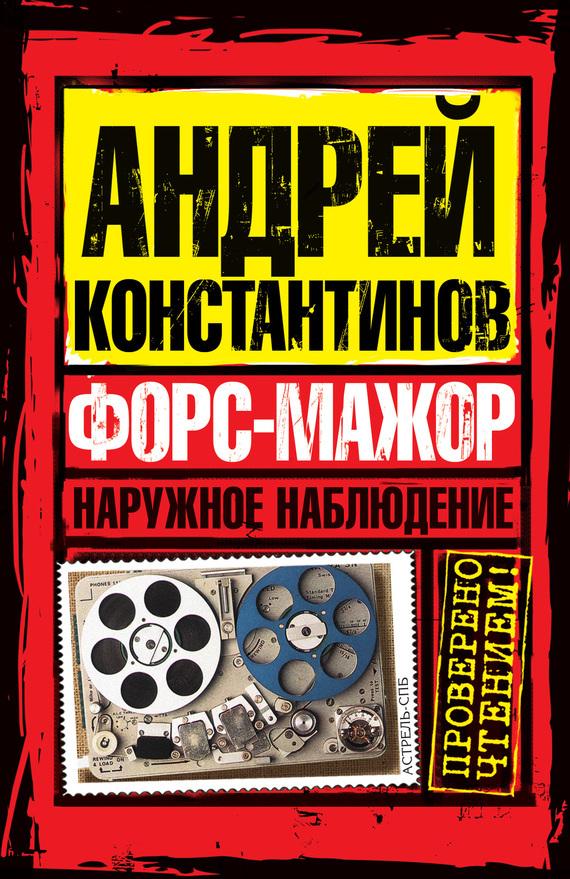 Андрей Константинов - Форс мажор