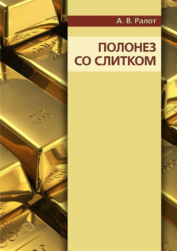 обложка книги static/bookimages/14/28/40/14284013.bin.dir/14284013.cover.jpg