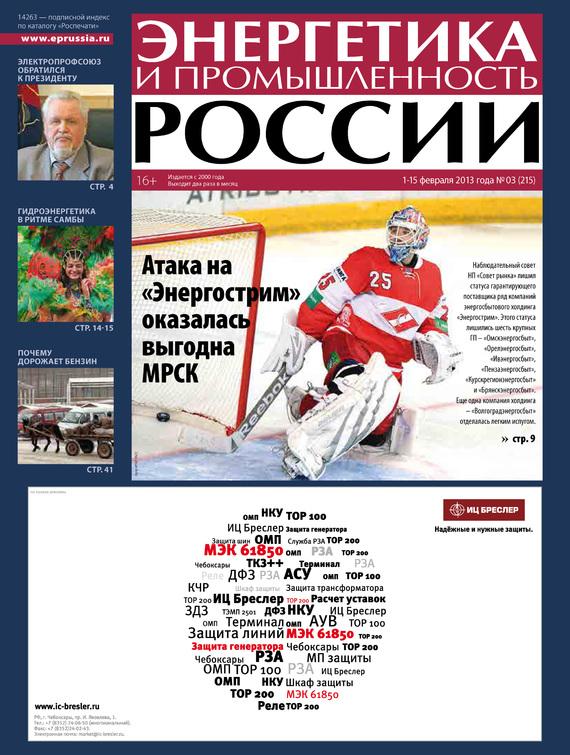 Отсутствует Энергетика и промышленность России №3 2013