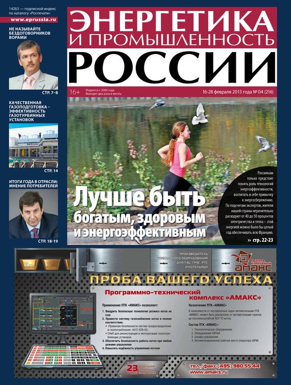 Отсутствует Энергетика и промышленность России №4 2013 отсутствует энергетика и промышленность россии 11 2013