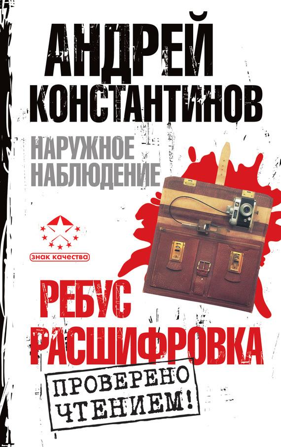 Андрей Константинов бесплатно