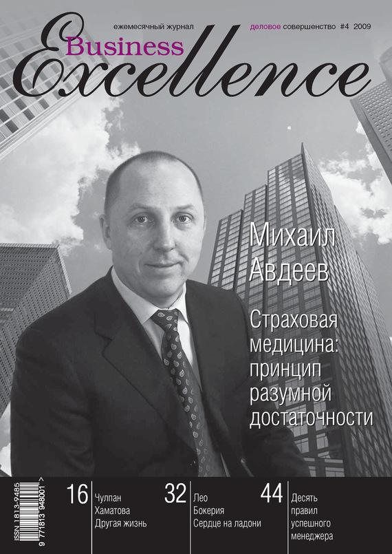 Отсутствует Business Excellence (Деловое совершенство) № 4 2009 журнал пушкин 4 2009