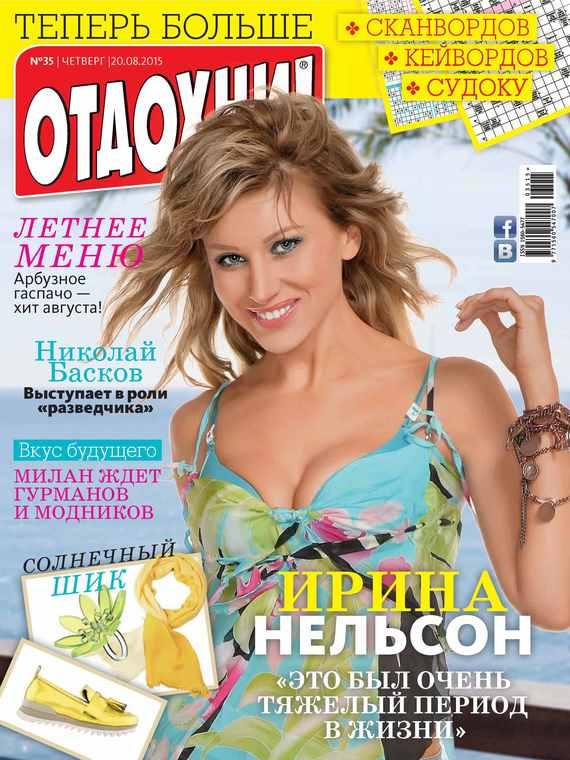 ИД «Бурда» Журнал «Отдохни!» №35/2015 ид бурда журнал отдохни 22 2015
