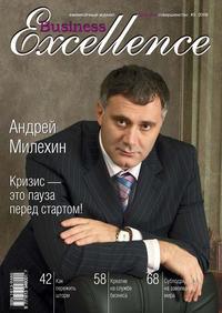 Отсутствует - Business Excellence (Деловое совершенство) &#8470 5 2009