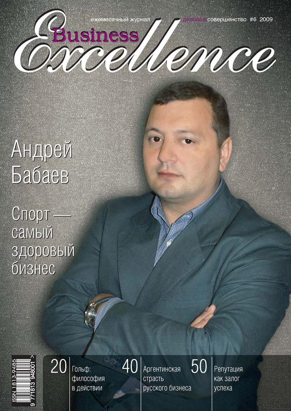 Отсутствует Business Excellence (Деловое совершенство) № 6 2009 сто лучших интервью журнала эксквайр