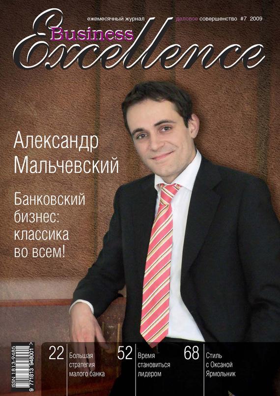 Обложка книги Business Excellence (Деловое совершенство) № 7 2009, автор Отсутствует