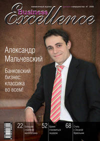 Отсутствует - Business Excellence (Деловое совершенство) № 7 2009