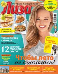 - Журнал «Лиза» №35/2015