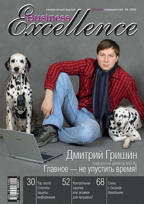 Business Excellence (Деловое совершенство) № 8 2009