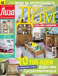 - Журнал «Лиза. Мой уютный дом» №09/2015