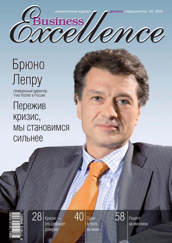 Отсутствует Business Excellence (Деловое совершенство) № 9 2009 сто лучших интервью журнала эксквайр
