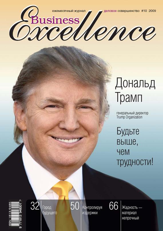 Отсутствует Business Excellence (Деловое совершенство) № 10 2009 сто лучших интервью журнала эксквайр