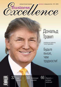 Отсутствует - Business Excellence (Деловое совершенство) &#8470 10 2009