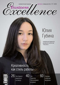 - Business Excellence (Деловое совершенство) № 11 2009
