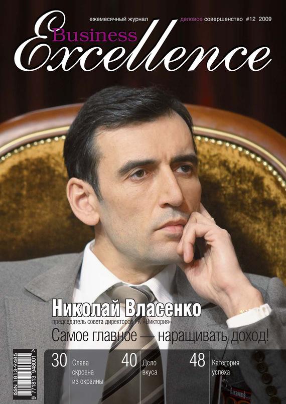 Business Excellence (Деловое совершенство) № 12 2009