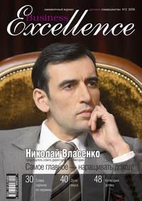 - Business Excellence (Деловое совершенство) № 12 2009