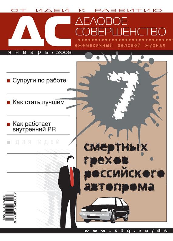 Отсутствует Деловое совершенство № 1 2008 сто лучших интервью журнала эксквайр