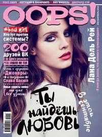 - Журнал Oops! №09/2015