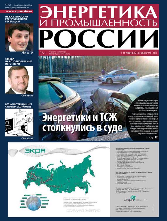 Отсутствует Энергетика и промышленность России №5 2013